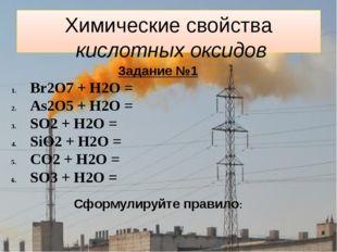 Химические свойства кислотных оксидов Задание №1 Br2O7 + H2O = As2O5 + H2O =