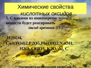 Химические свойства кислотных оксидов 5. С какими из нижеперечисленных вещест