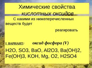 Химические свойства кислотных оксидов С какими из нижеперечисленных веществ б