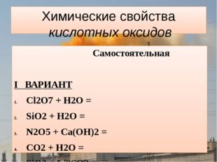 Химические свойства кислотных оксидов Самостоятельная I ВАРИАНТ Cl2O7 + H2O =