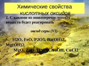 Химические свойства кислотных оксидов 2. С какими из нижеперечисленных вещест