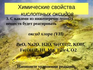 Химические свойства кислотных оксидов 3. С какими из нижеперечисленных вещест