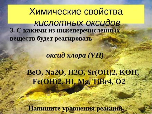 Химические свойства кислотных оксидов 3. С какими из нижеперечисленных вещест...