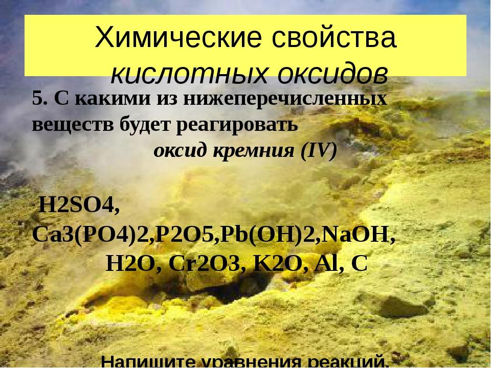 Химические свойства кислотных оксидов 5. С какими из нижеперечисленных вещест...