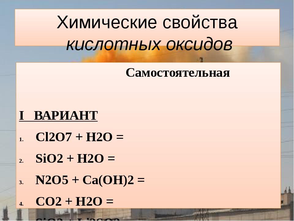 Химические свойства кислотных оксидов Самостоятельная I ВАРИАНТ Cl2O7 + H2O =...