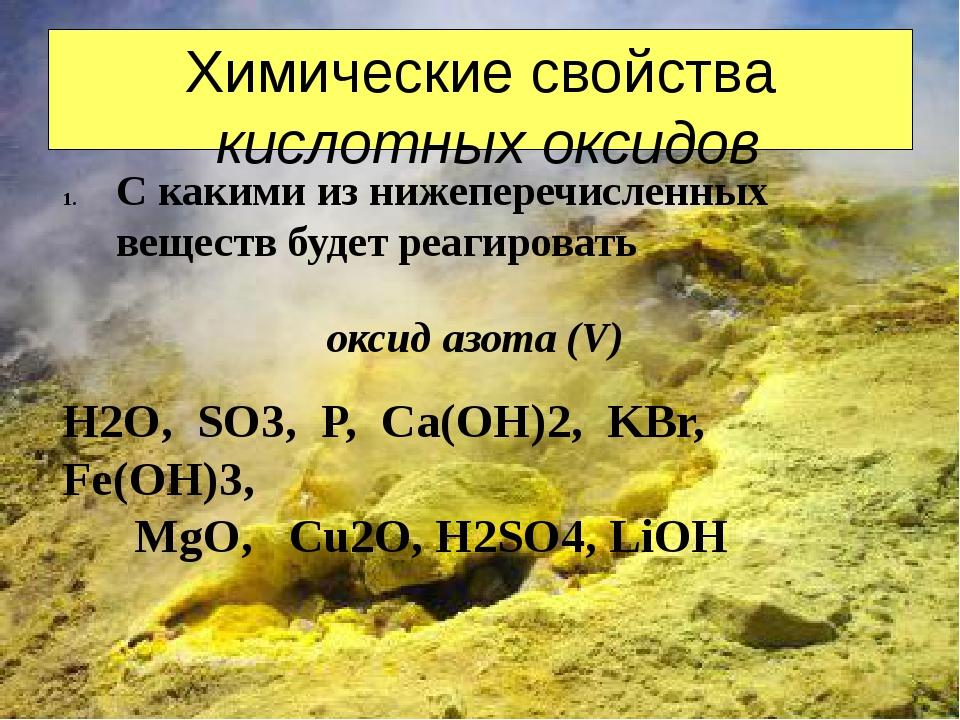 Химические свойства кислотных оксидов С какими из нижеперечисленных веществ б...