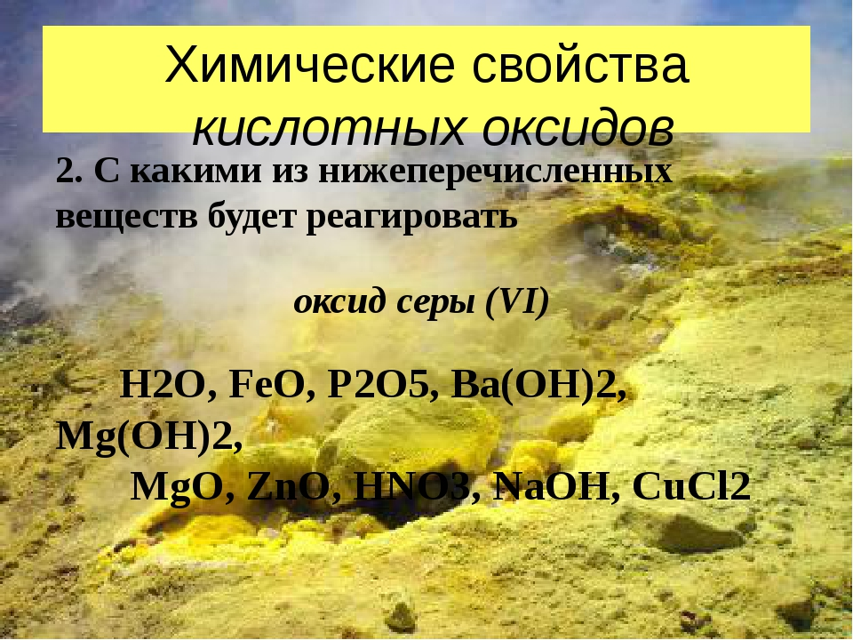 Химические свойства кислотных оксидов 2. С какими из нижеперечисленных вещест...
