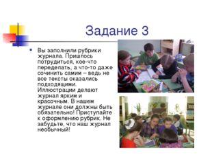 Задание 3 Вы заполнили рубрики журнала. Пришлось потрудиться, кое-что передел