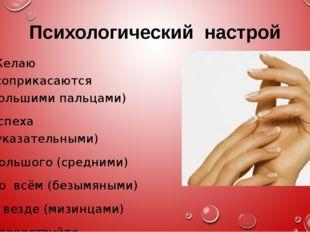 Психологический настрой Желаю (соприкасаются большими пальцами) Успеха (указа