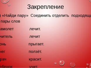 Закрепление 1) «Найди пару» Соединить отделить подходящие пары слов Самолет л