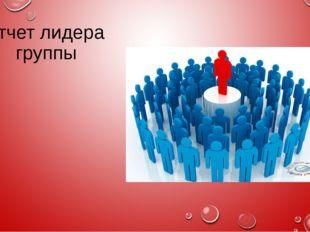 Отчет лидера группы