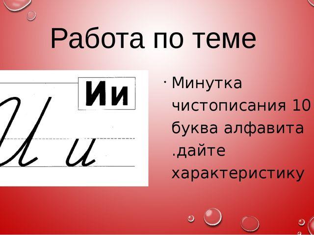 Работа по теме Минутка чистописания 10 буква алфавита .дайте характеристику