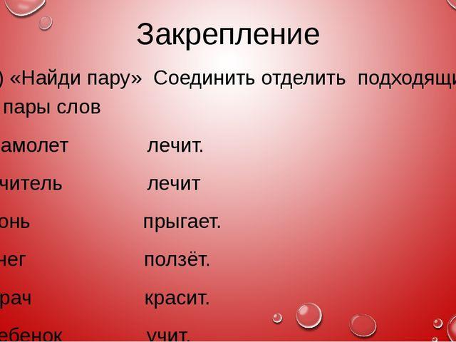 Закрепление 1) «Найди пару» Соединить отделить подходящие пары слов Самолет л...