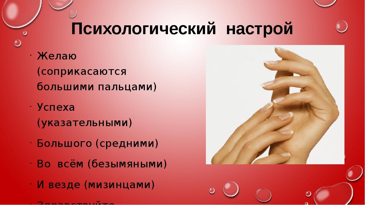 Психологический настрой Желаю (соприкасаются большими пальцами) Успеха (указа...