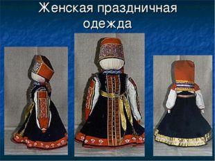 Женская праздничная одежда