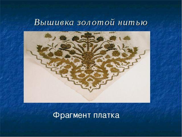 Вышивка золотой нитью Фрагмент платка