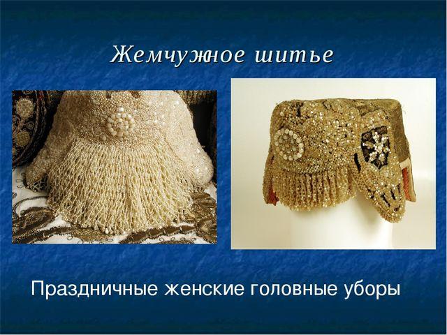 Жемчужное шитье Праздничные женские головные уборы