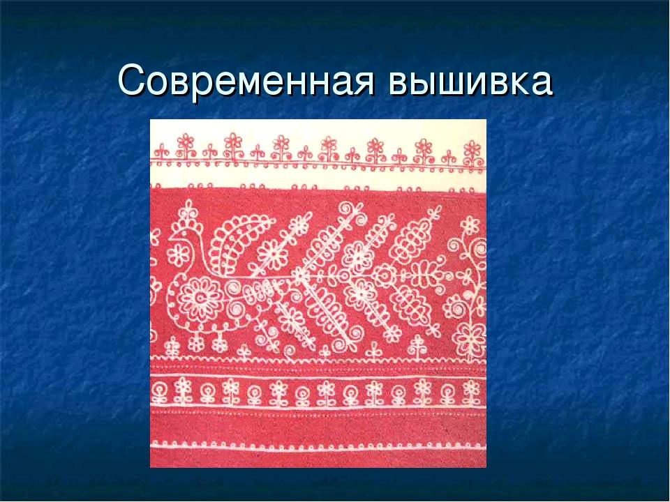 Современная вышивка