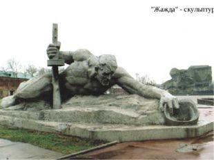 """""""Жажда"""" - скульптура"""