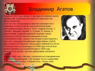 Родился 1901 год в Киеве. В молодости поменял много профессий, среди прочего