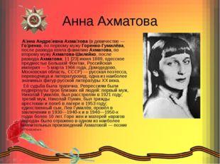 Анна Ахматова А́нна Андре́евна Ахма́това (в девичестве — Го́ренко, по первому