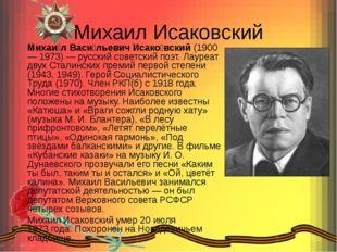 Михаил Исаковский Михаи́л Васи́льевич Исако́вский (1900 — 1973) — русский сов