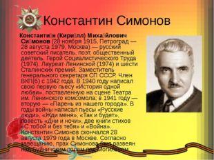 Константин Симонов Константи́н (Кири́лл) Миха́йлович Си́монов (28 ноября 1915