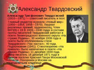 Александр Твардовский Алекса́ндр Три́фонович Твардо́вский (1910—1971)— сове