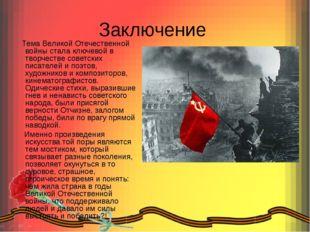 Заключение Тема Великой Отечественной войны стала ключевой в творчестве совет