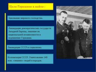 Ликвидация СССР и социализма. Завоевание мирового господства. Ликвидация демо