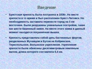 Введение Брестская крепость была построена в 1836г. На месте крепости в то вр