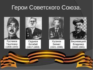Герои Советского Союза. Рустемов Таштемир (1906-1944) Садыков Ботабай (1917-1