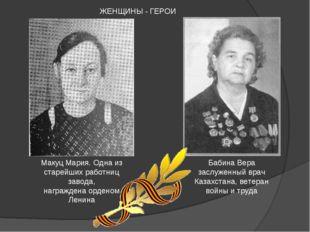 Макуц Мария. Одна из старейших работниц завода, награждена орденом Ленина Баб