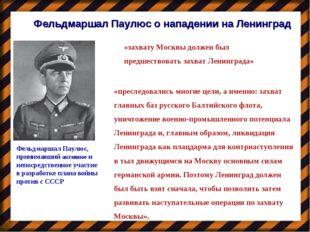 «захвату Москвы должен был предшествовать захват Ленинграда» «преследовались