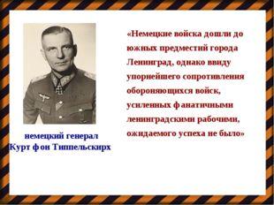 «Немецкие войска дошли до южных предместий города Ленинград, однако ввиду упо