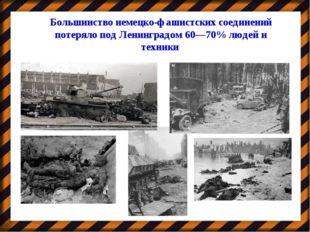 Большинство немецко-фашистских соединений потеряло под Ленинградом 60—70% люд