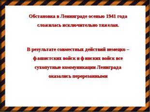 Обстановка в Ленинграде осенью 1941 года сложилась исключительно тяжелая. В р