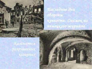 Последние дни обороны крепости. Снимок из немецкого журнала