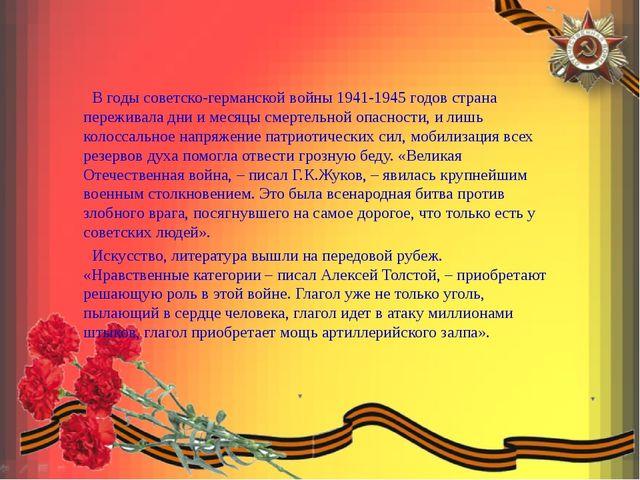 В годы советско-германской войны 1941-1945 годов страна переживала дни и мес...