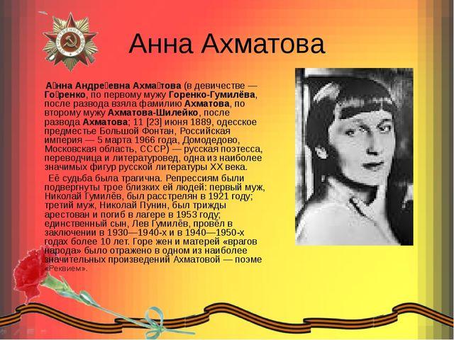 Анна Ахматова А́нна Андре́евна Ахма́това (в девичестве — Го́ренко, по первому...