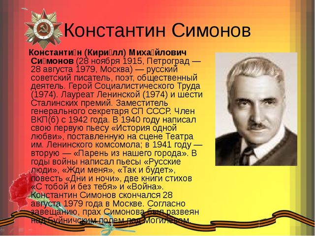 Константин Симонов Константи́н (Кири́лл) Миха́йлович Си́монов (28 ноября 1915...