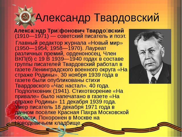 Александр Твардовский Алекса́ндр Три́фонович Твардо́вский (1910—1971)— сове...