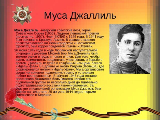 Муса Джаллиль Муса Джалиль -татарский советский поэт, Герой Советского Союза...