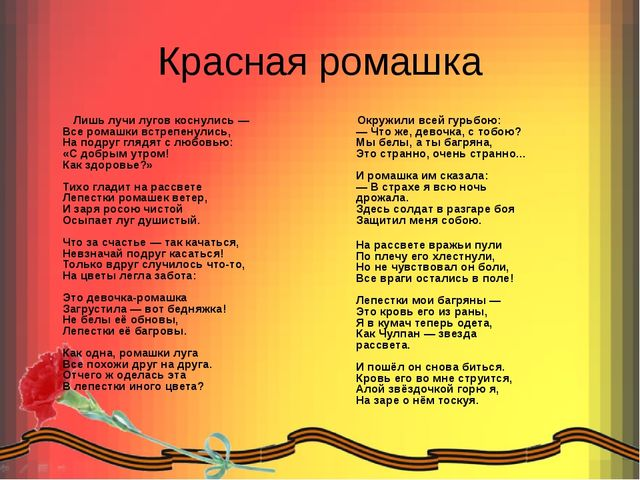 Красная ромашка Лишь лучи лугов коснулись — Все ромашки встрепенулись, На под...