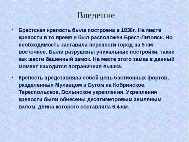 Введение Брестская крепость была построена в 1836г. На месте крепости в то вр...