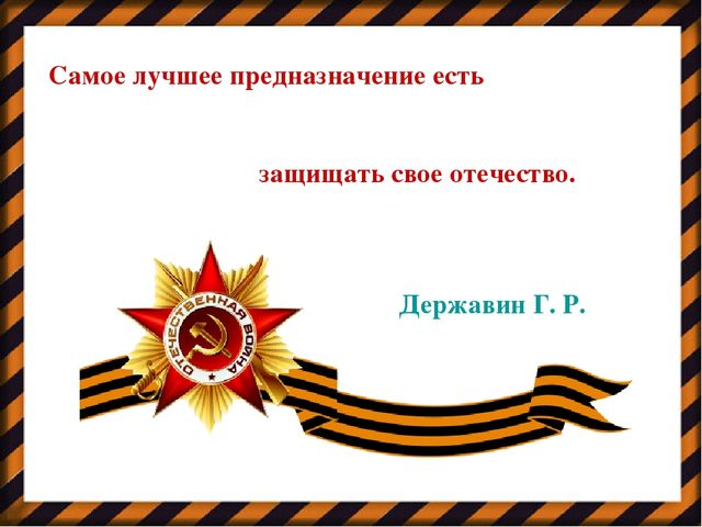 Самое лучшее предназначение есть   защищать свое отечество....