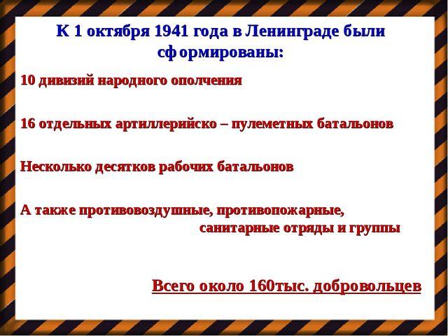 К 1 октября 1941 года в Ленинграде были сформированы: 10 дивизий народного оп...
