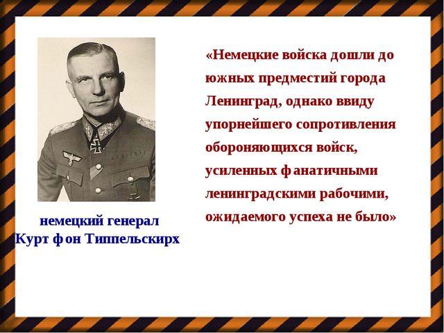 «Немецкие войска дошли до южных предместий города Ленинград, однако ввиду упо...
