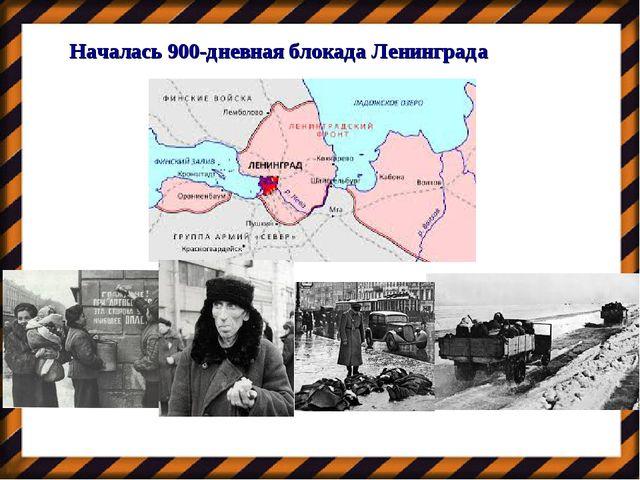 Началась 900-дневная блокада Ленинграда