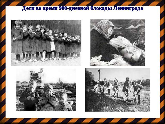 Дети во время 900-дневной блокады Ленинграда